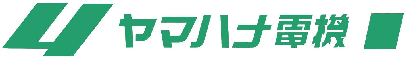 (株)ヤマハナ電機公式サイト